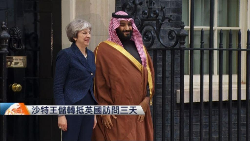 沙特王儲轉抵英國訪問三天