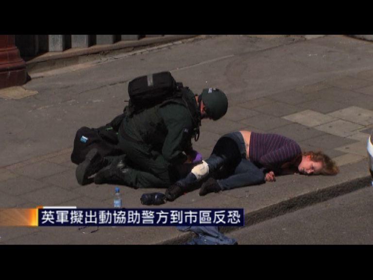 英軍擬出動協助警方到市區反恐