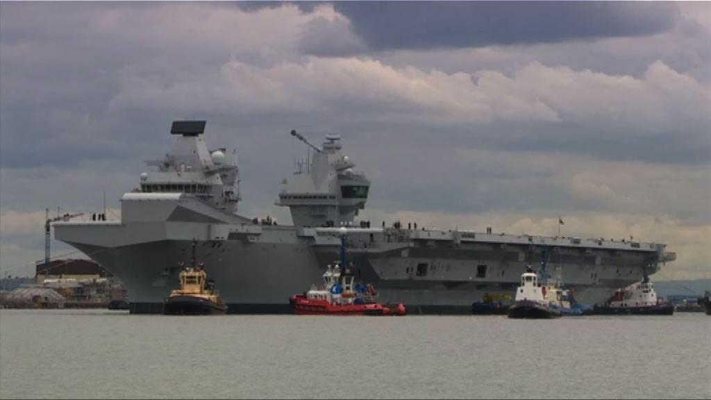 英國最大航母伊利沙伯女王號首航