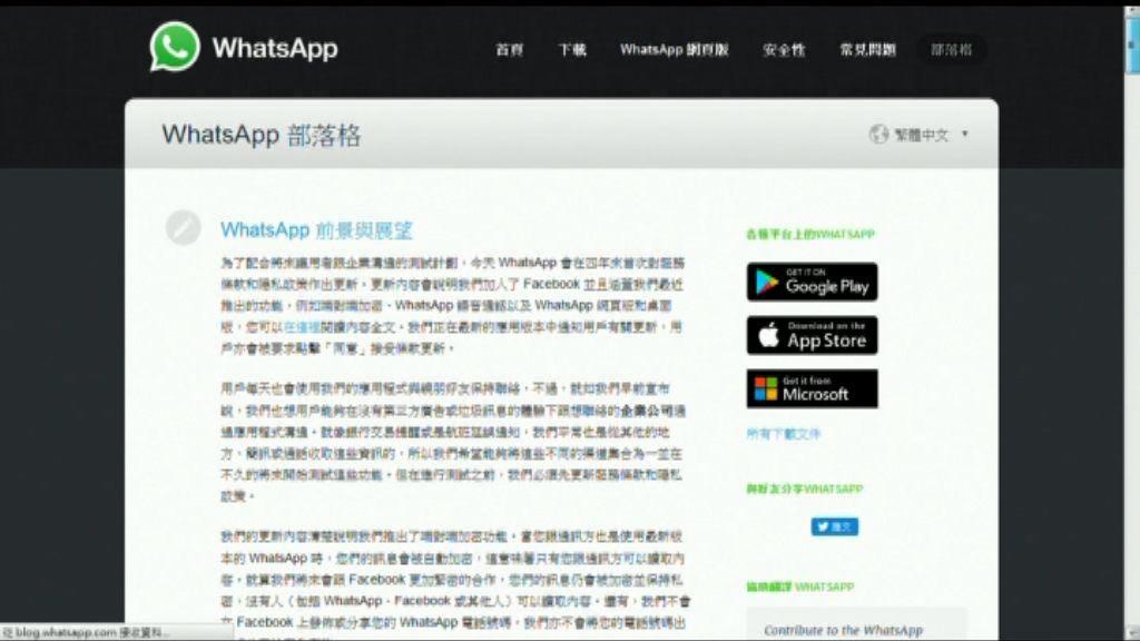 WhatsApp更改私隱條款