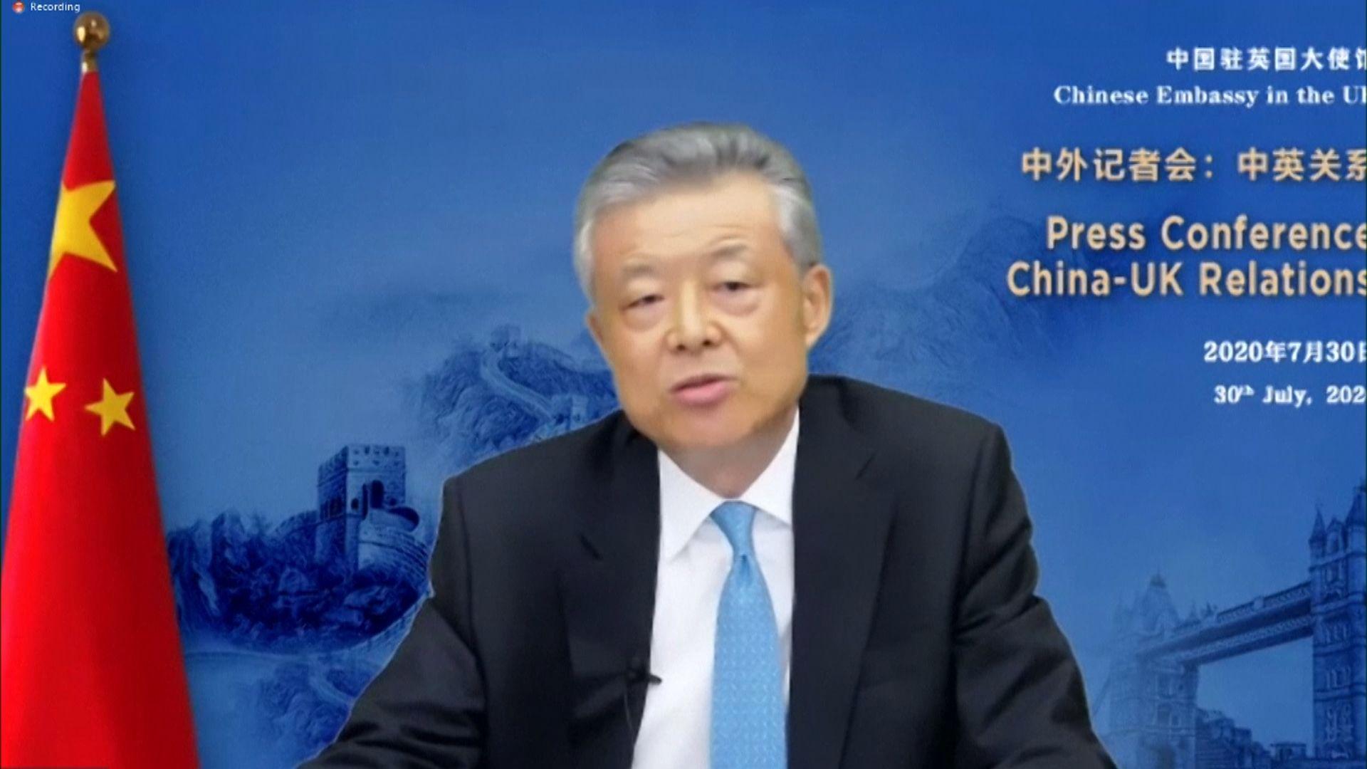 中國駐英大使批英國干預香港事務及中國內政