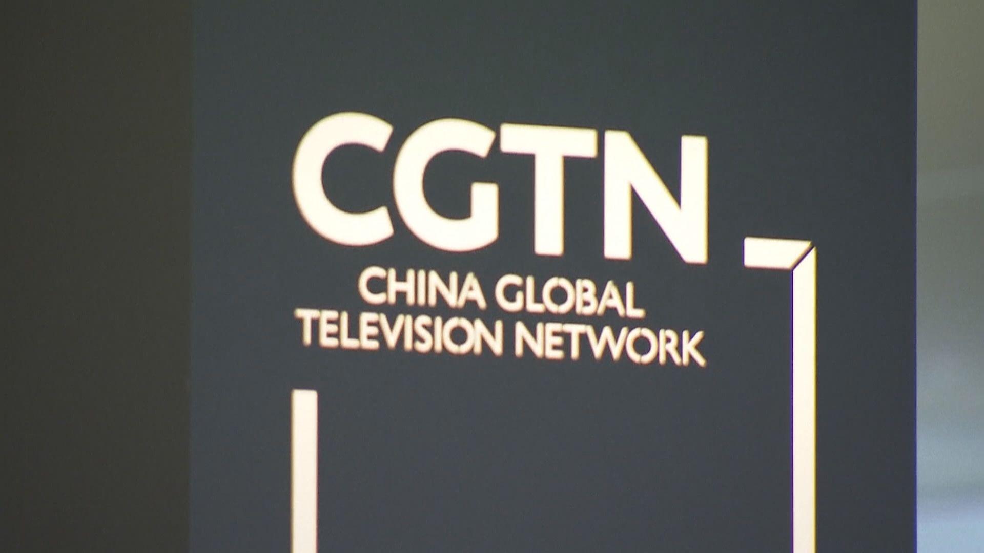 外交部:堅決反對英國政治操弄CGTN事件