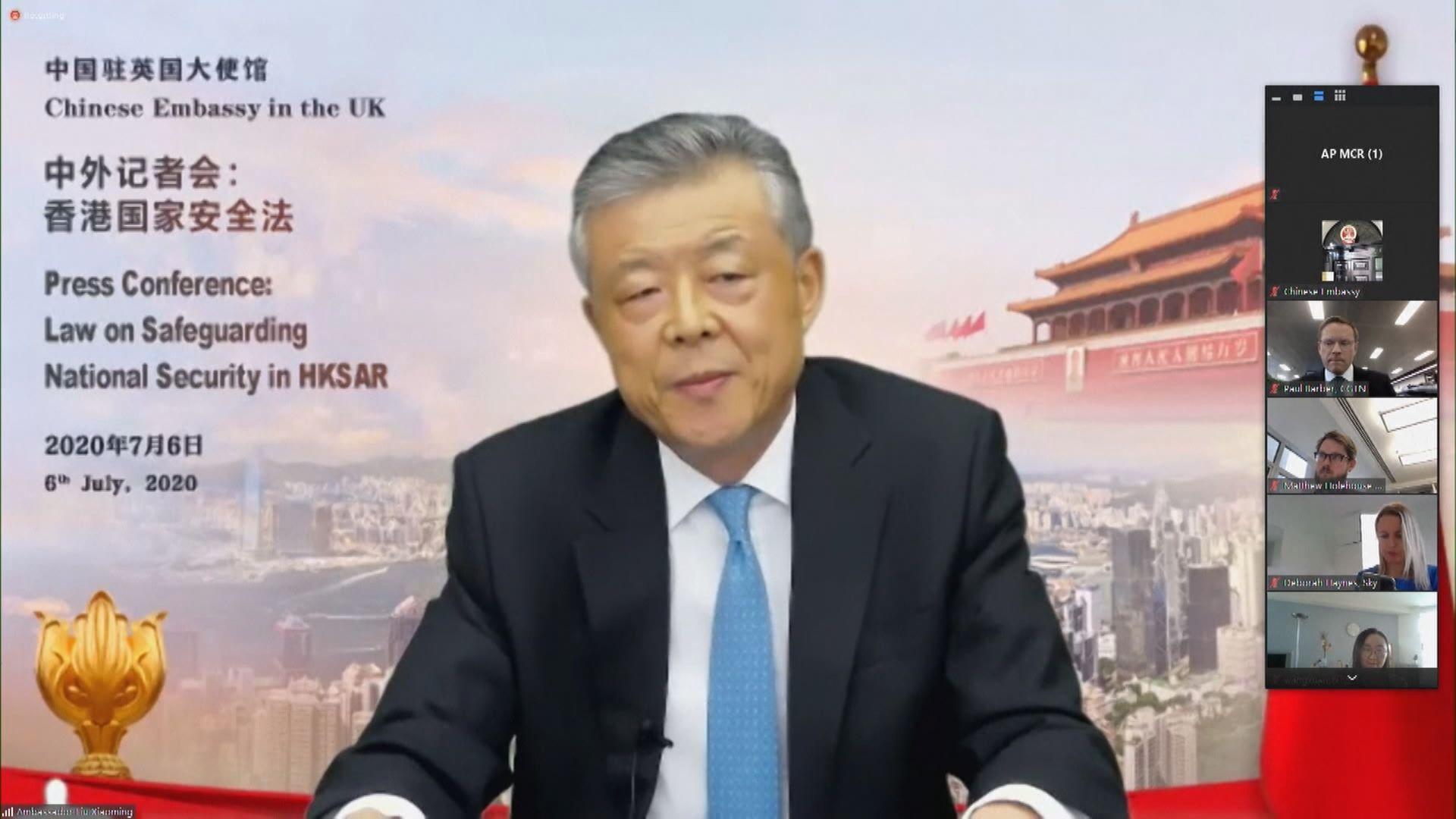 中國駐英大使劉曉明批評英國對香港發表不負責任言論