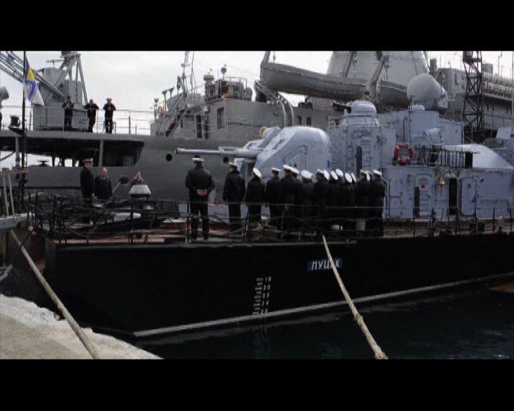 親俄部隊奪三艘烏克蘭軍艦