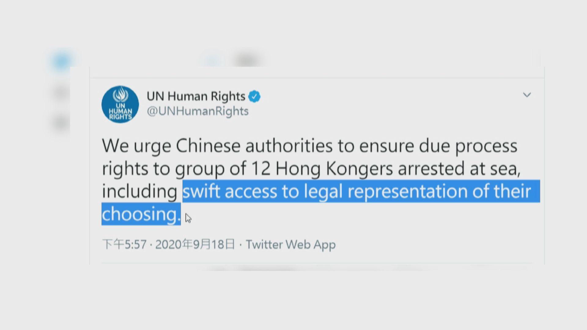 聯合國促中國當局讓被扣港人接觸所選律師