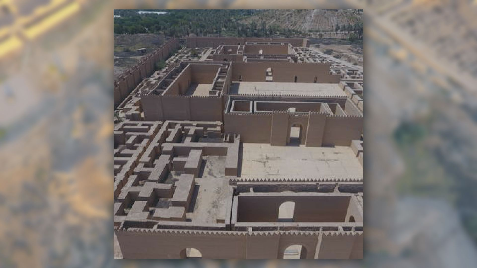 巴比倫遺址入選世界遺產名錄
