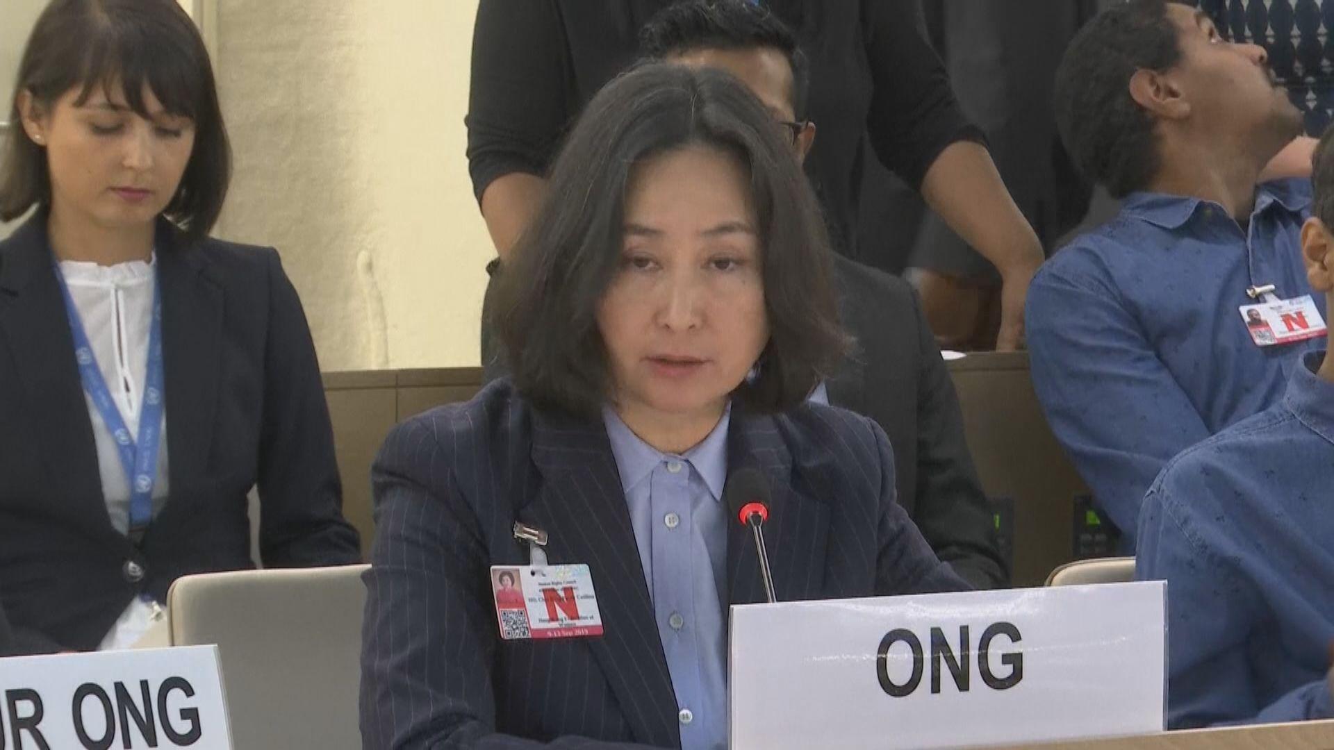 何超瓊聯合國人權理事會發言譴責示威者暴力