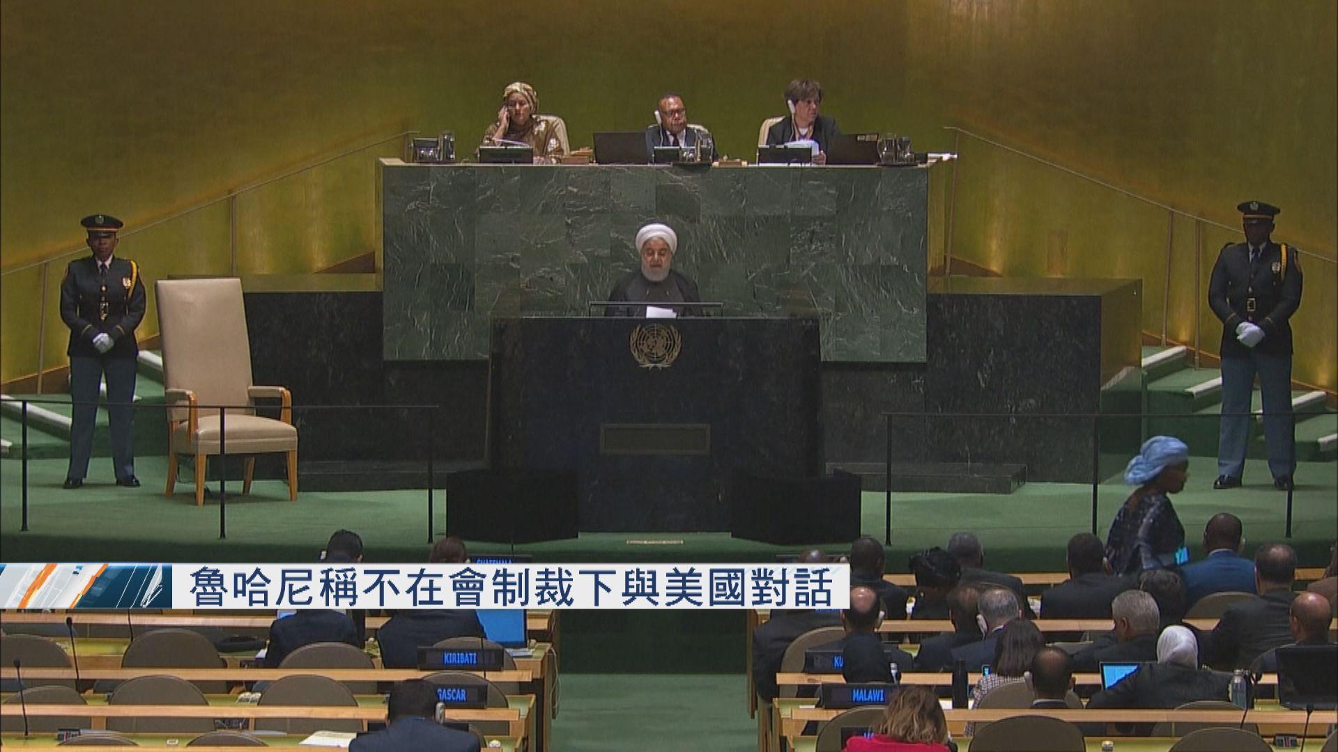 伊朗魯哈尼稱不在會制裁下與美國對話