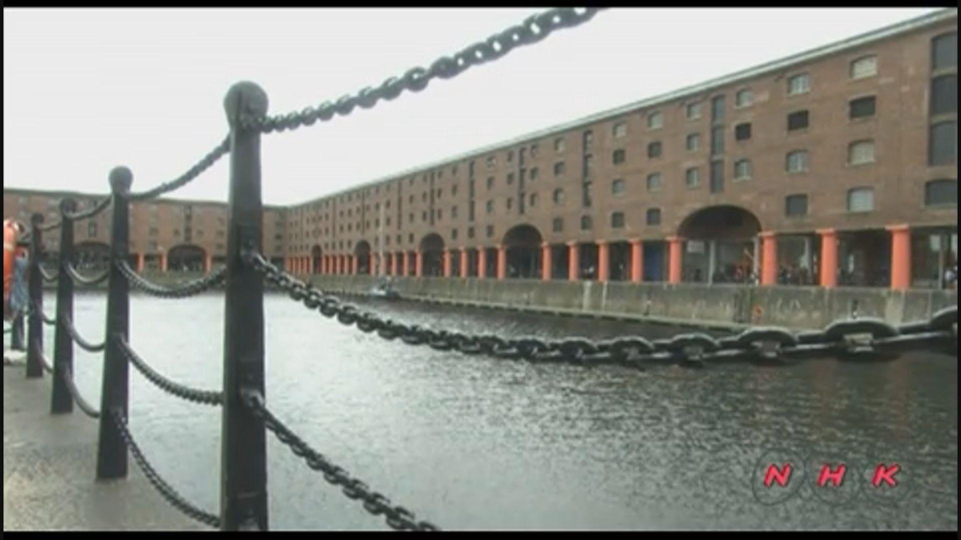利物浦海上商城從《世界遺產名錄》除名