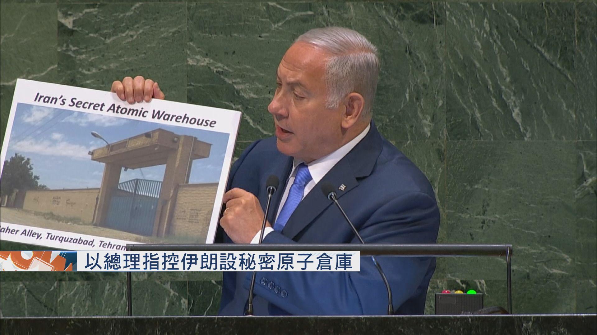 以色列總理指控伊朗設秘密原子倉庫
