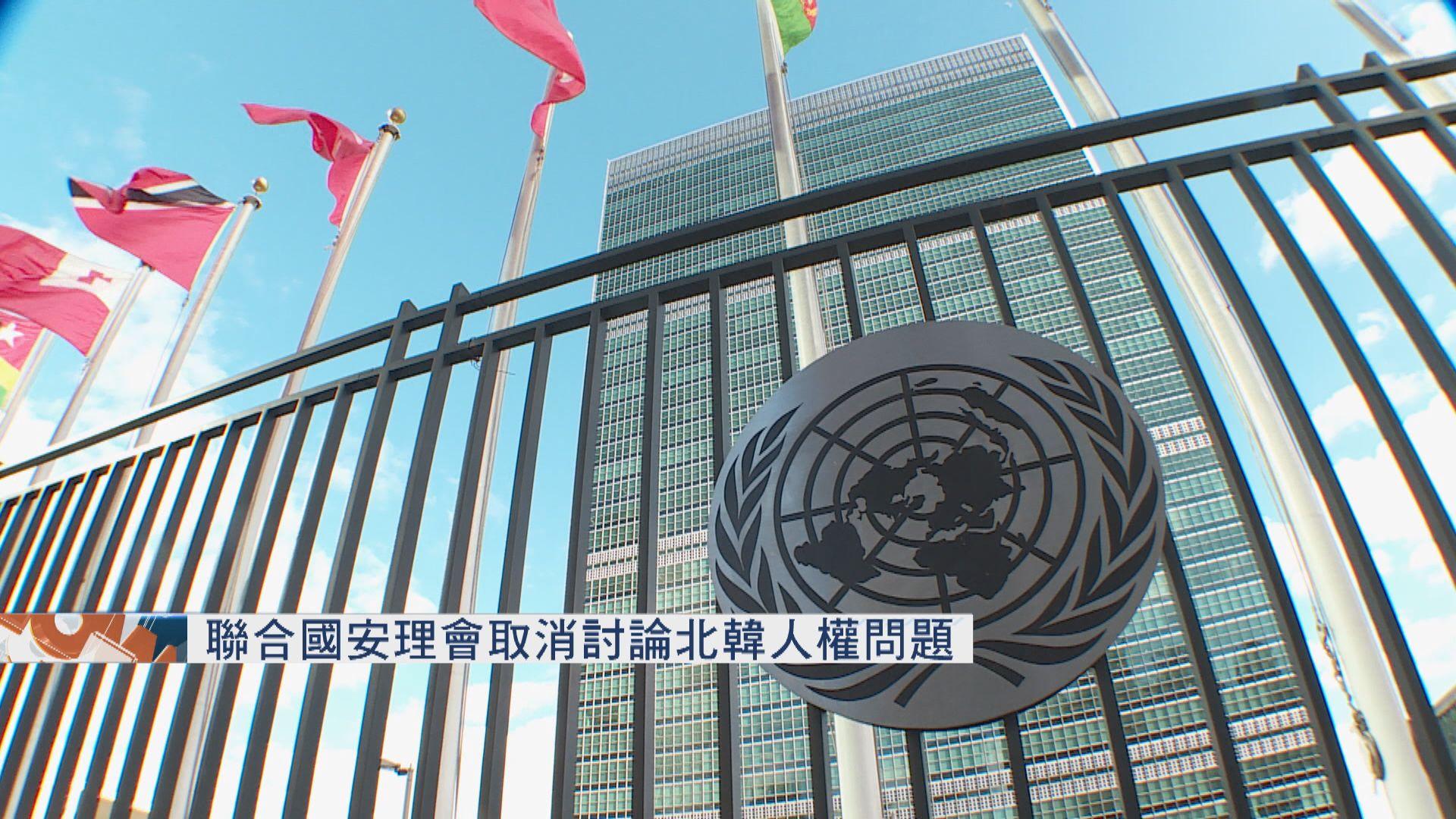 聯合國安理會取消討論北韓人權問題