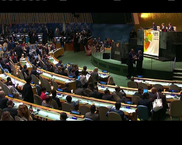 聯合國氣候峰會於紐約召開