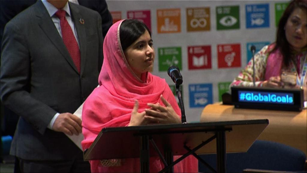 馬拉拉獲選為聯合國和平大使