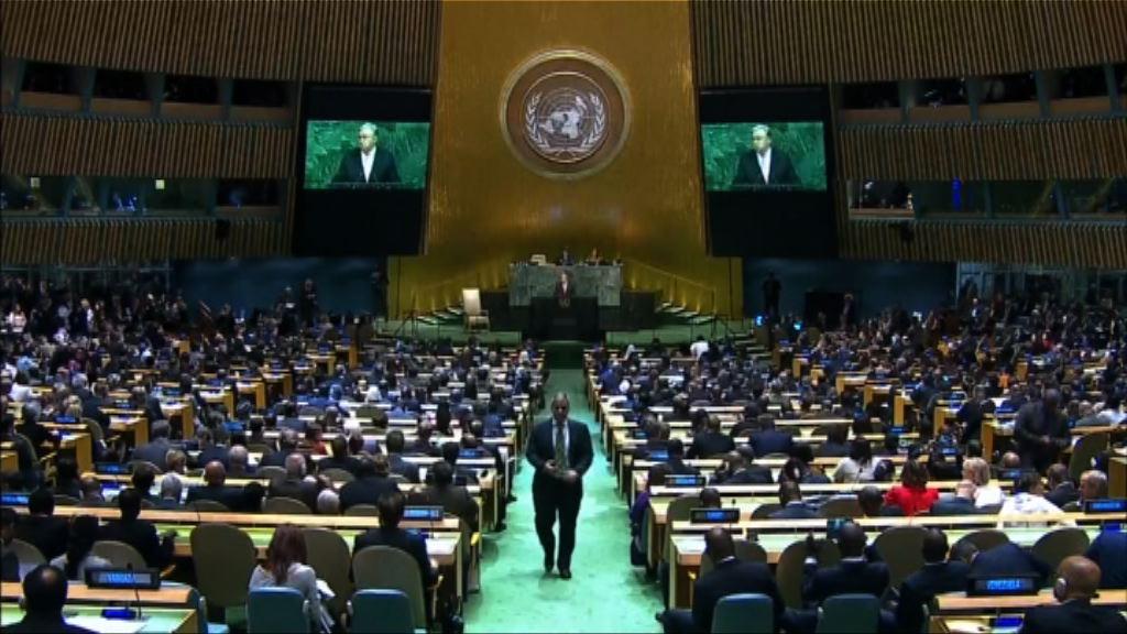 聯合國大會揭幕 多國領袖發言