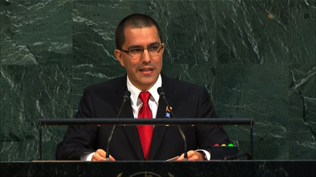 委內瑞拉外長斥特朗普猶如「世界皇帝」