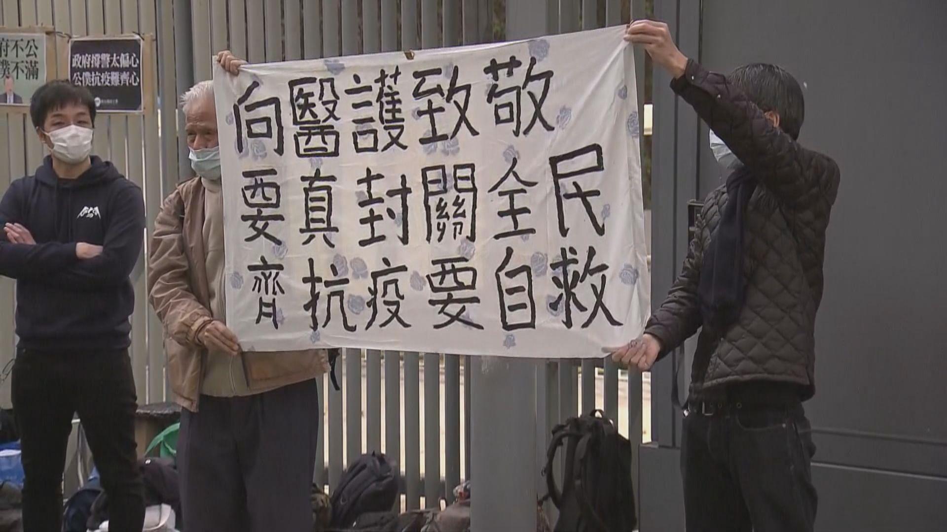 新公務員工會集會 不滿政府防疫措施