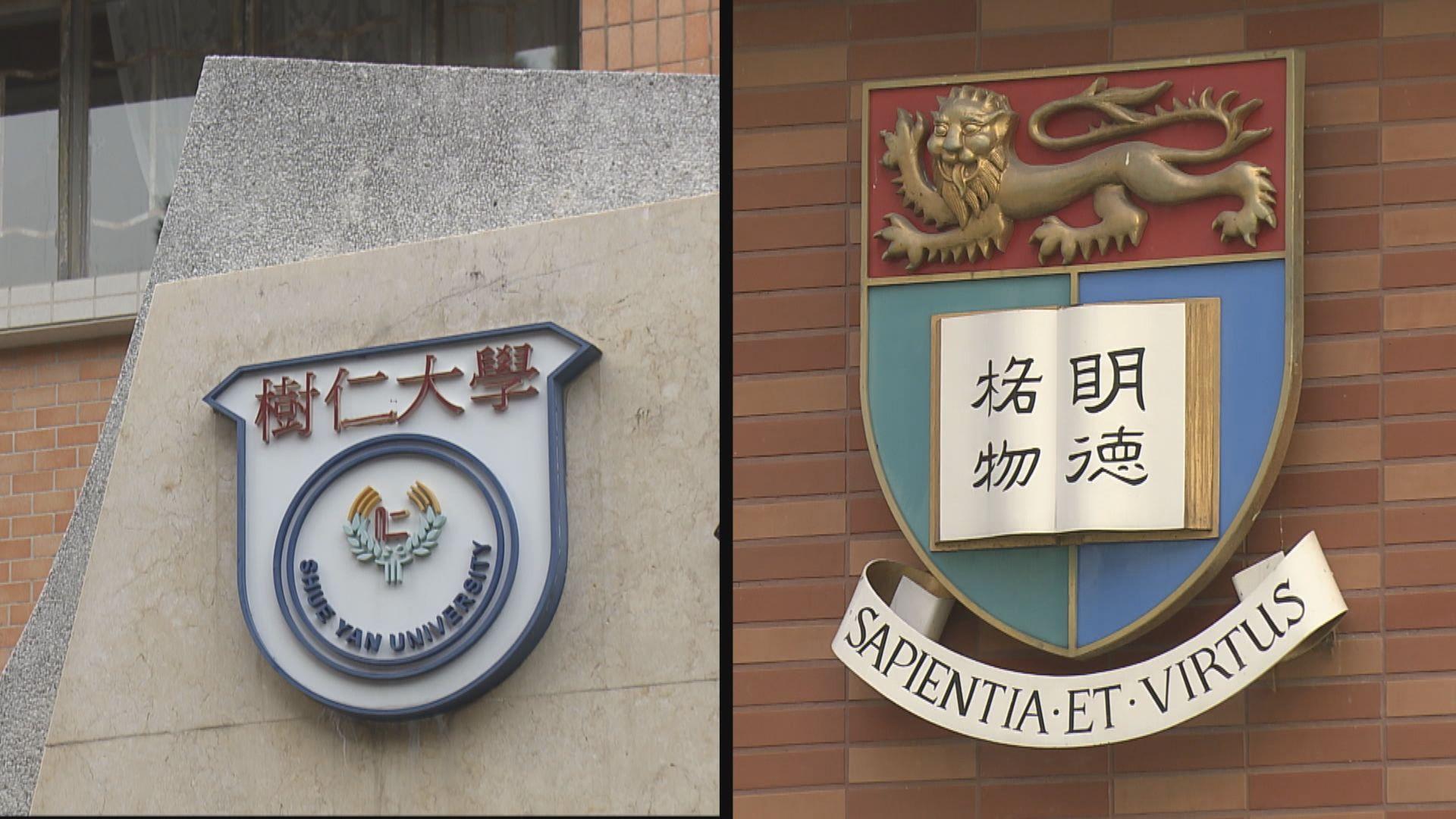 6間大學新聞系及學院強烈要求警方撤回修訂
