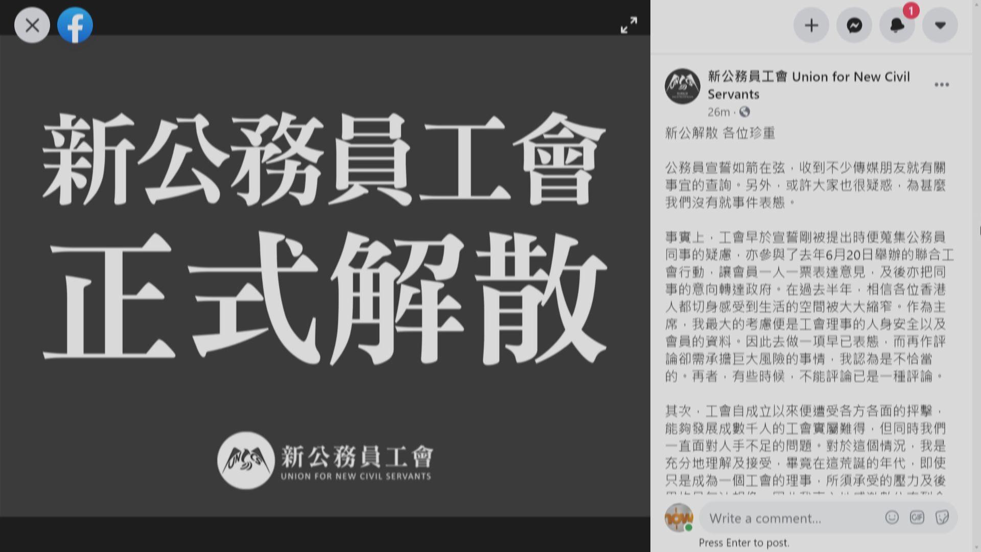 新公務員工會宣布解散 稱與公務員宣誓有關
