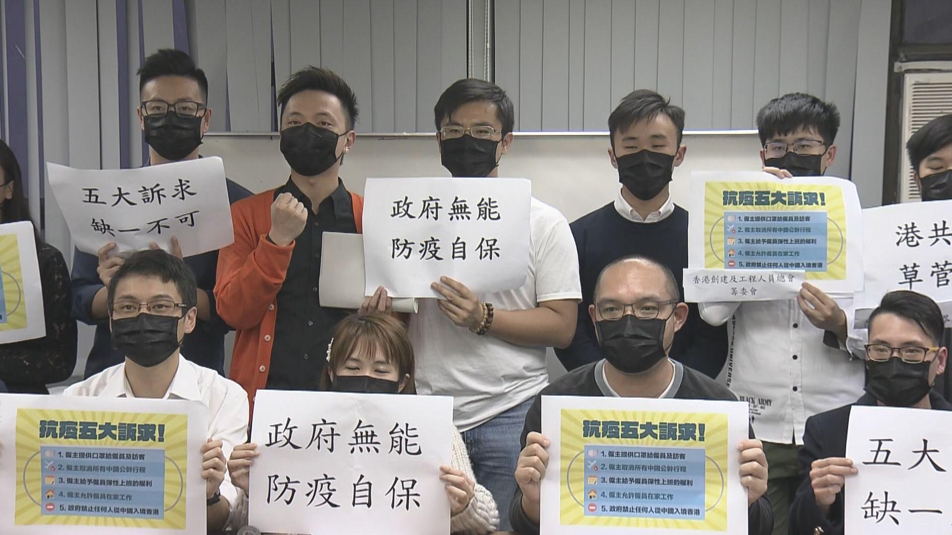 多間工會促政府全面落實香港邊境防疫措施