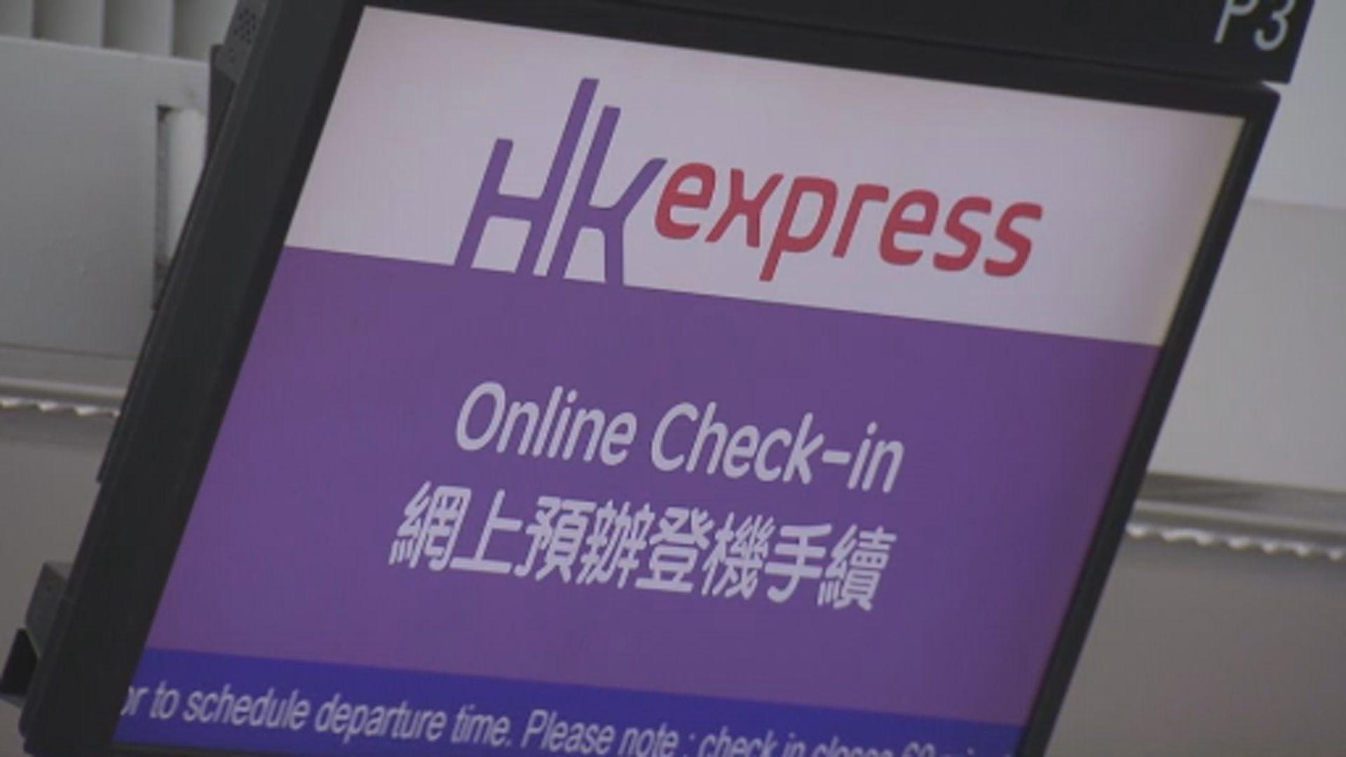 【機場示威】香港快運取消明天多班航班