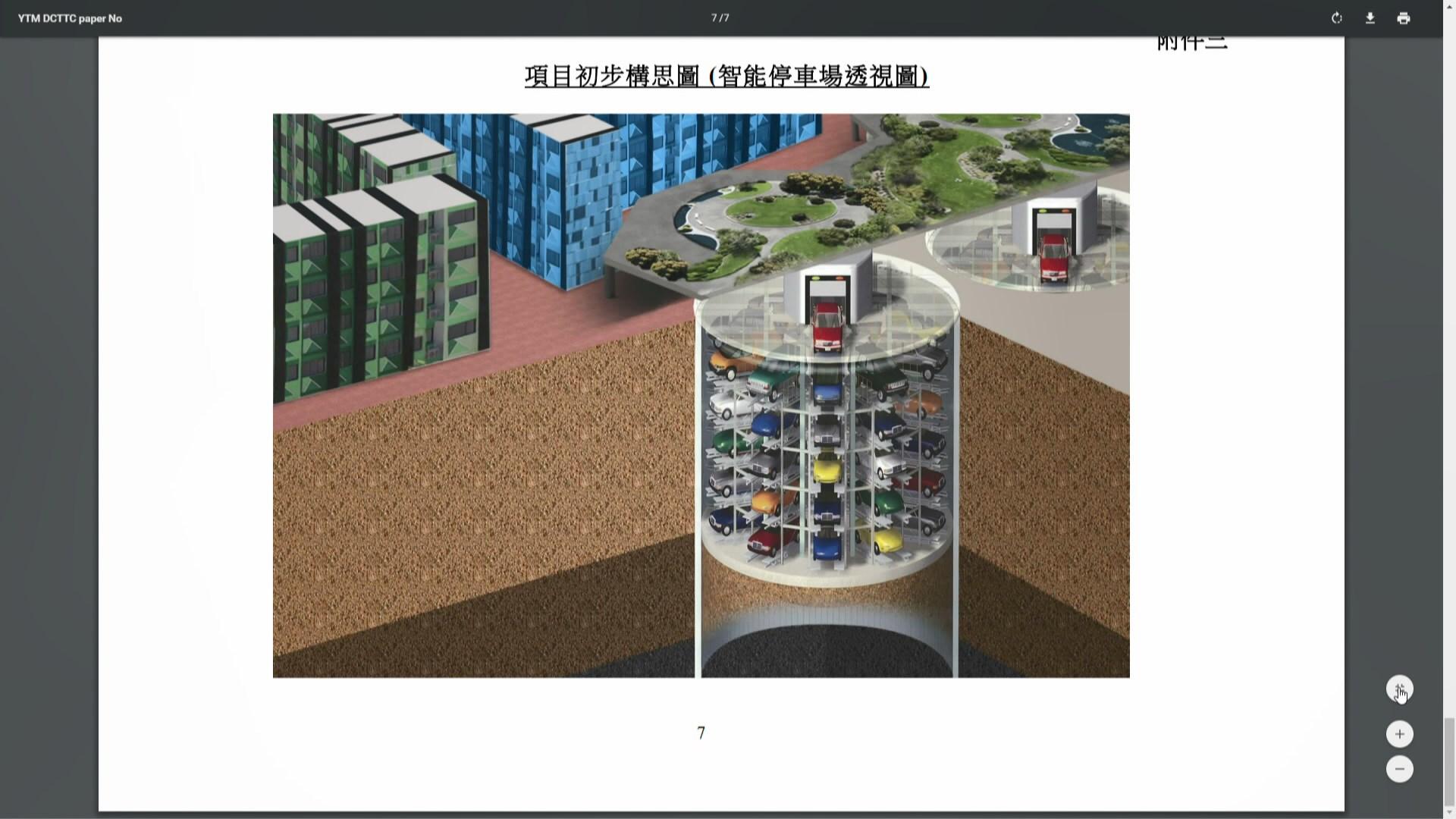 市建局:傾向以「電子飛氈」作為智能停車場發展目標