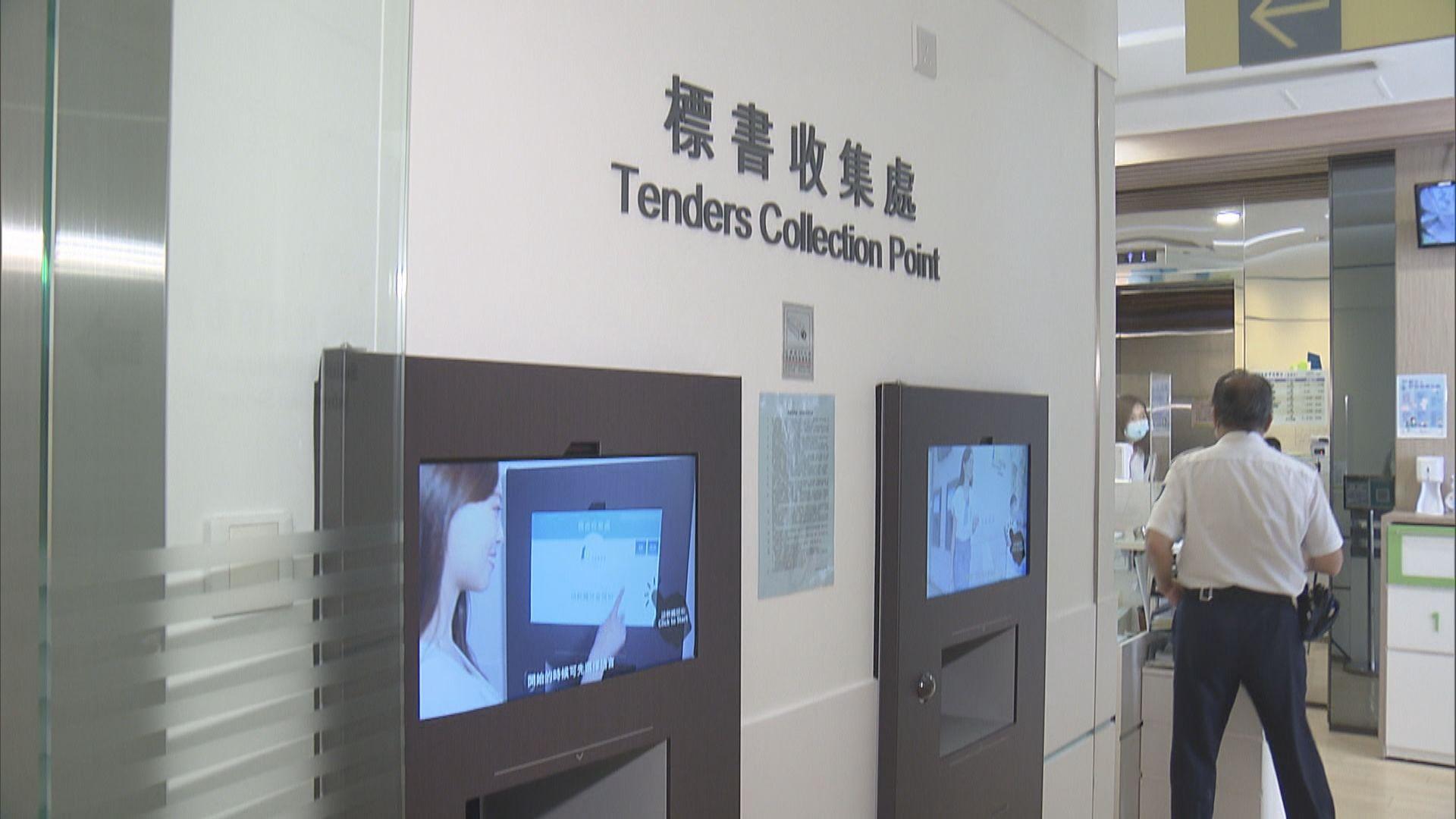 市建局開發全新標書收集系統