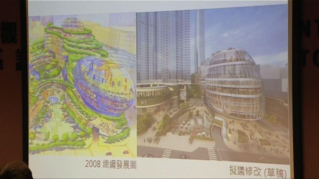 市建局再修改觀塘重建設計