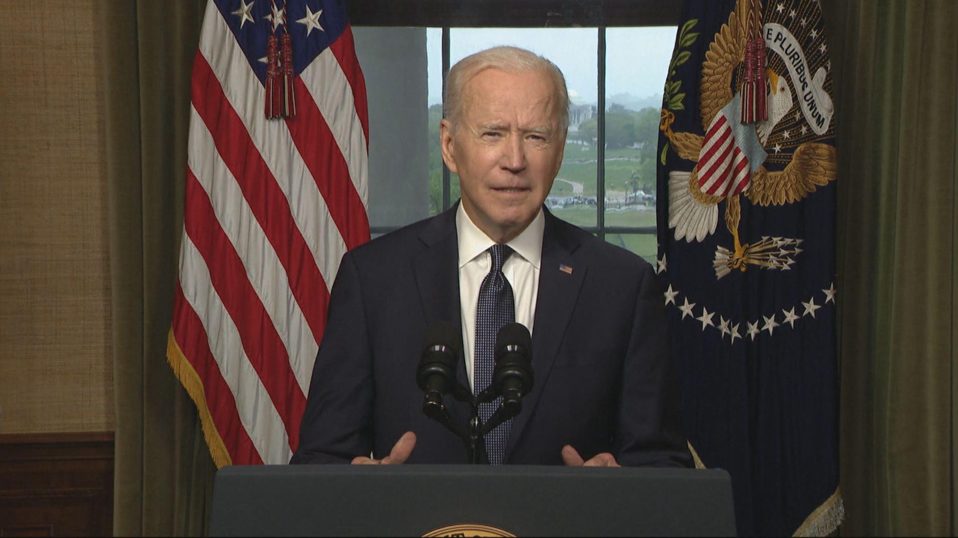 拜登宣布自阿富汗撤走最後美軍駐當地部隊