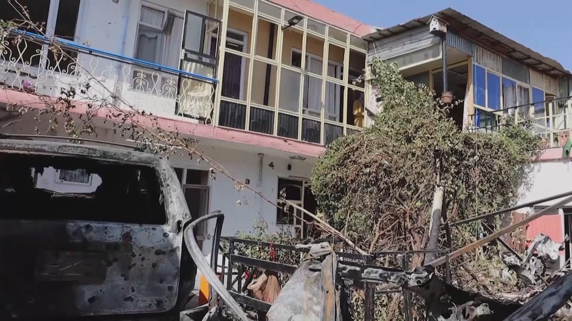 美軍承認上月無人機攻擊誤殺阿富汗平民