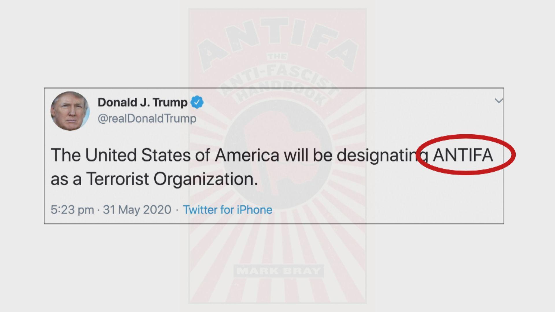 特朗普批反法西斯組織 分析質疑組織難策動大規模破壞