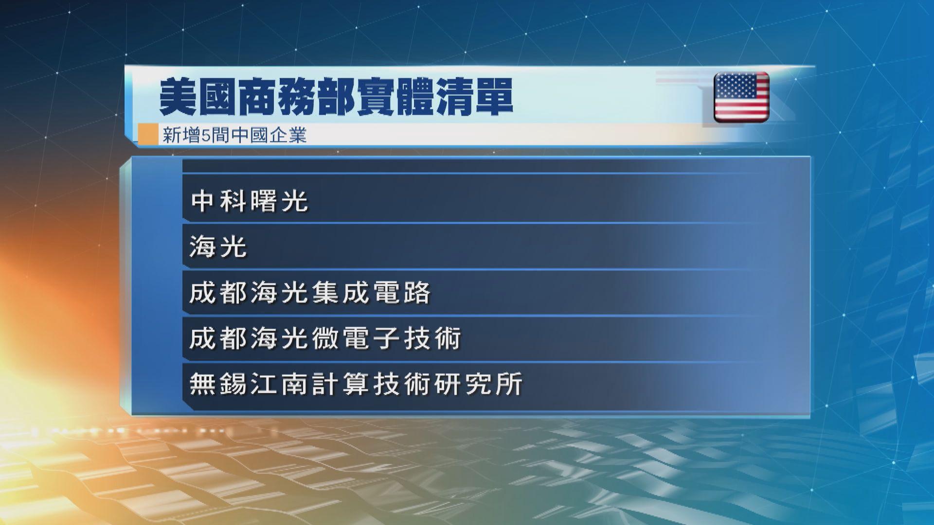 美國將五間中國科技企業列入實體清單
