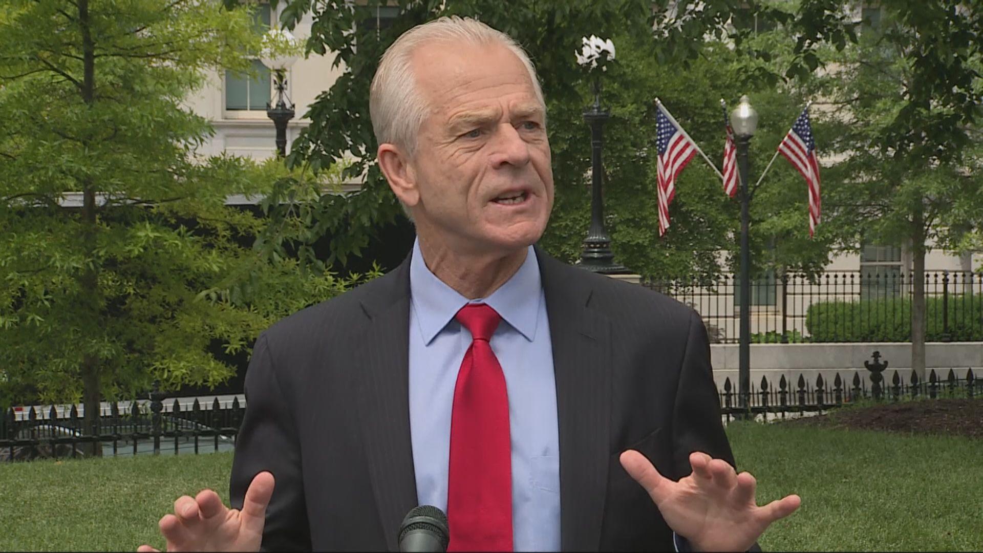 白宮貿易顧問對博爾頓批特朗普對華軟弱感意外