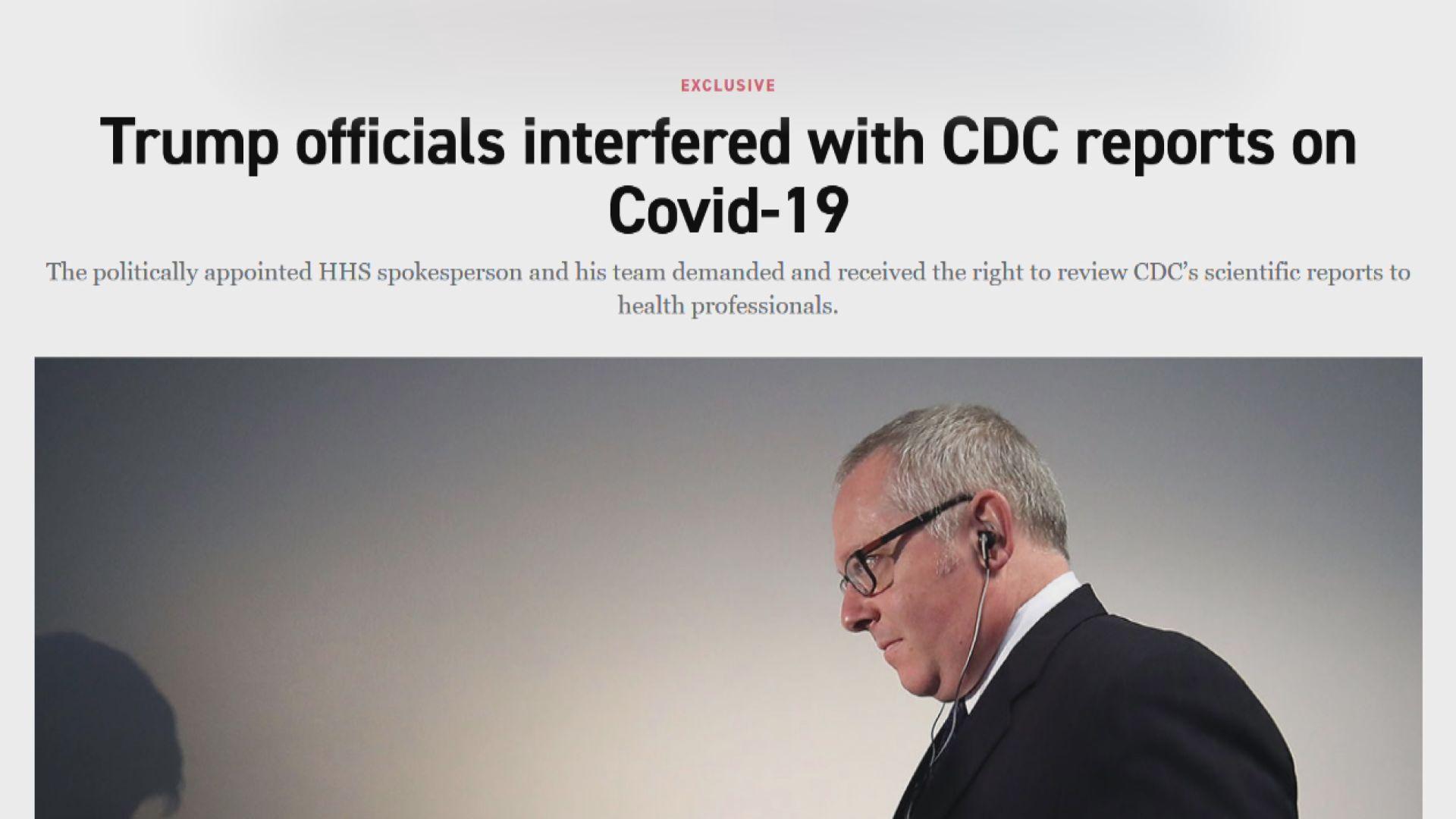白宮試圖政治干預疾控中心新冠病毒報告