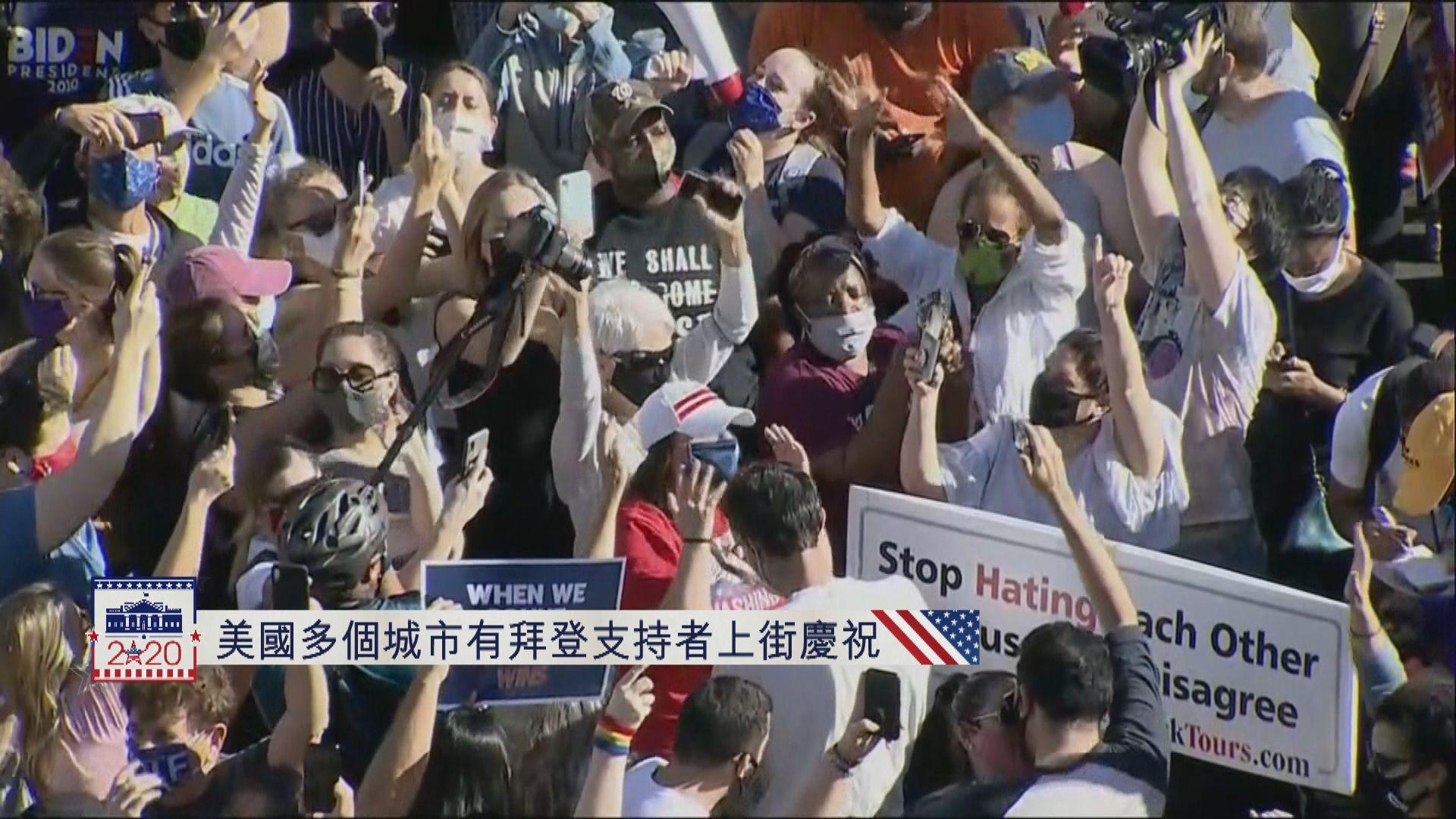 美國多個城市有拜登支持者上街慶祝