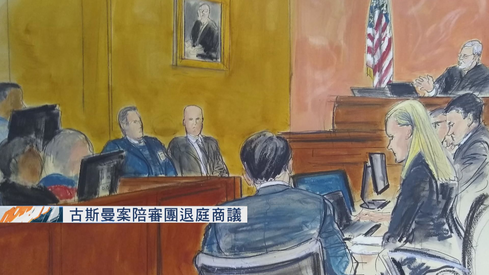 古斯曼案陪審團退庭商議