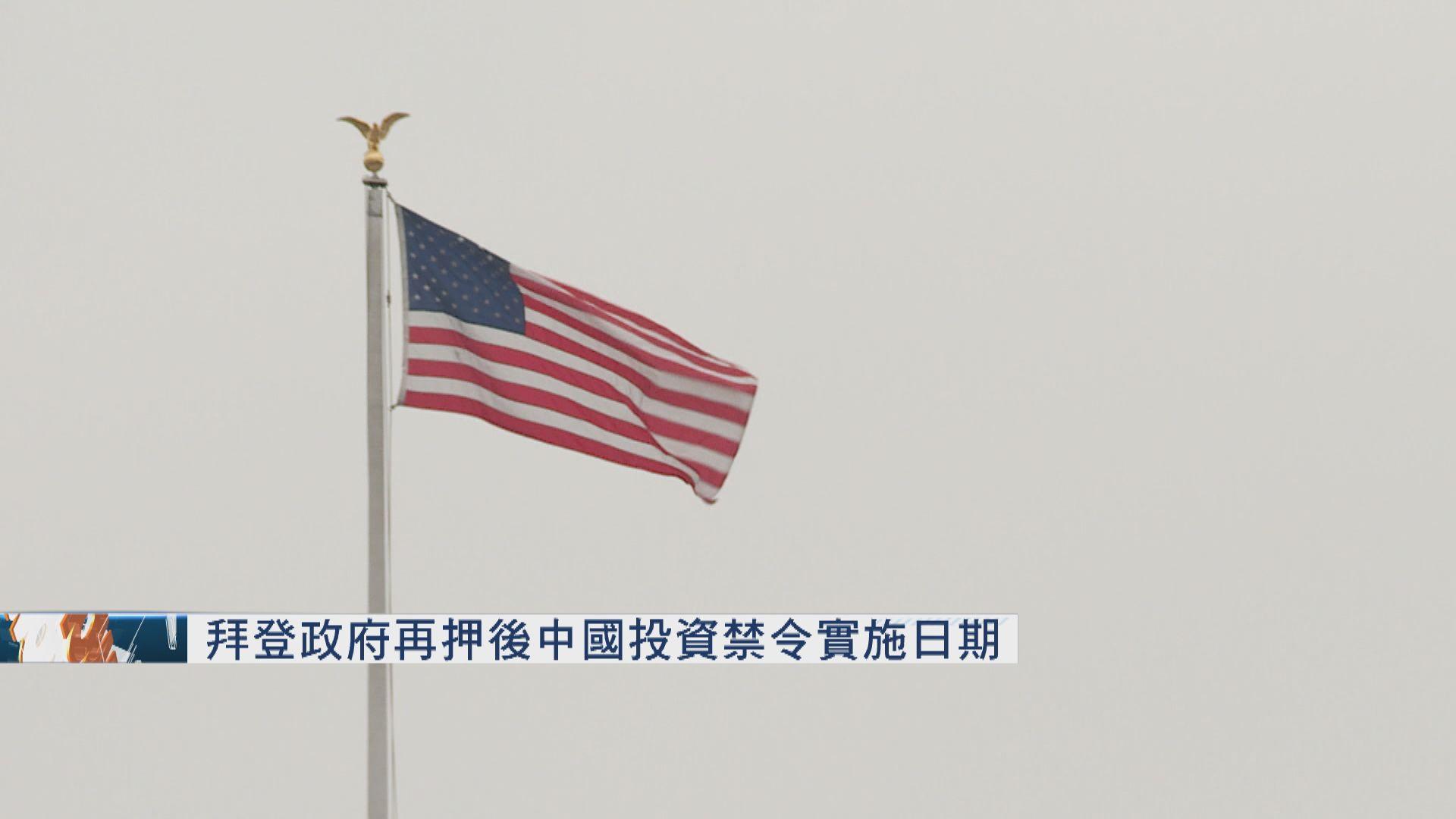 拜登政府再押後中國投資禁令實施日期