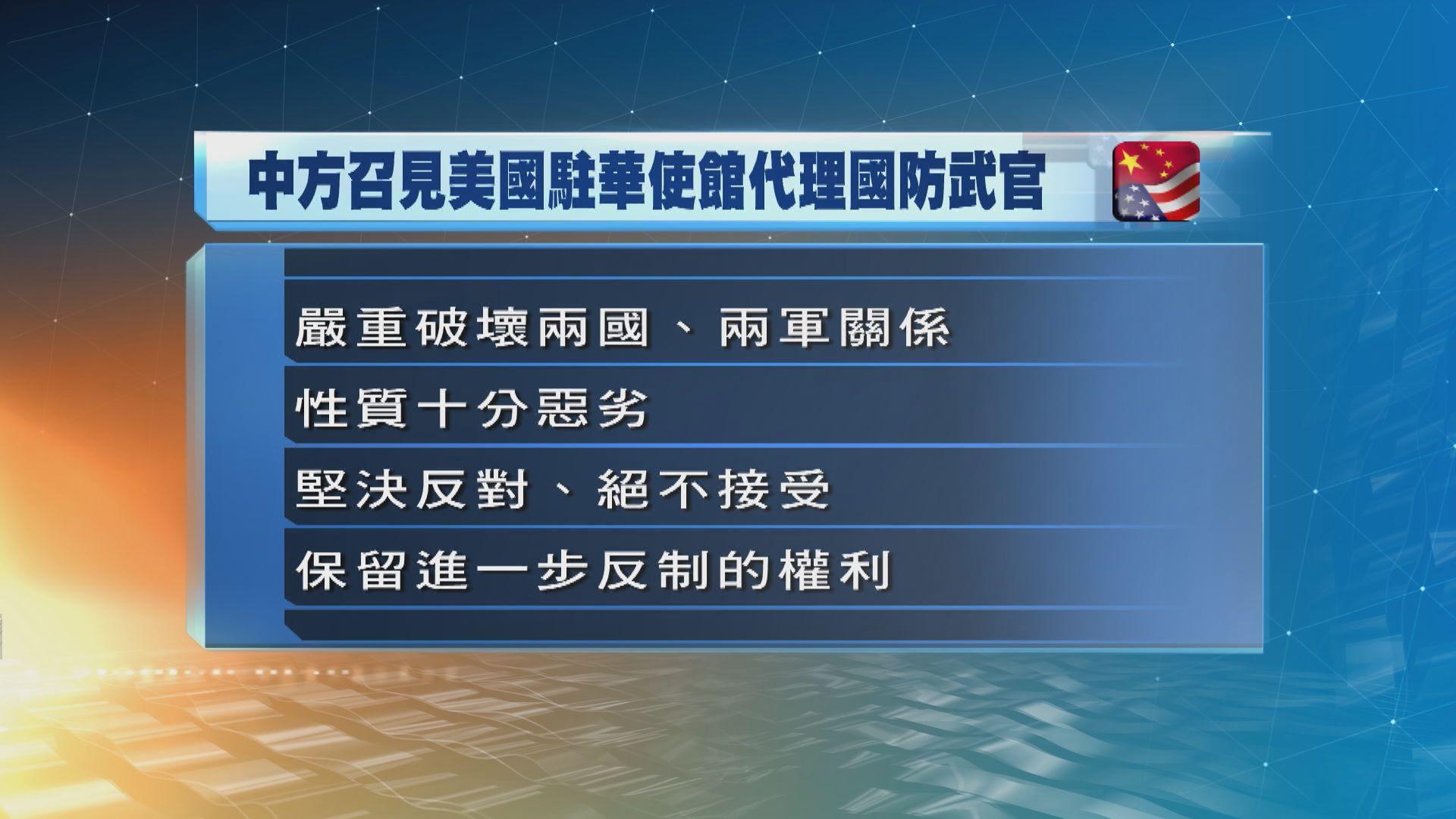 中方召見美國官員抗議制裁