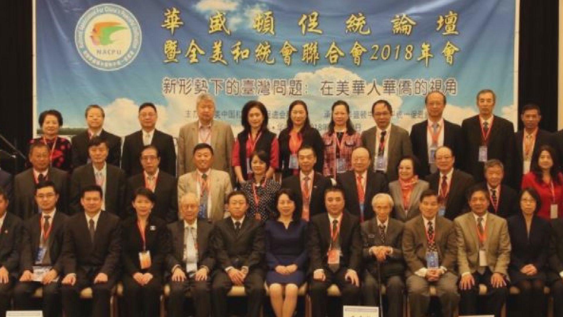 美將中國和平統一促進會列外國使團 中方批是政治操弄