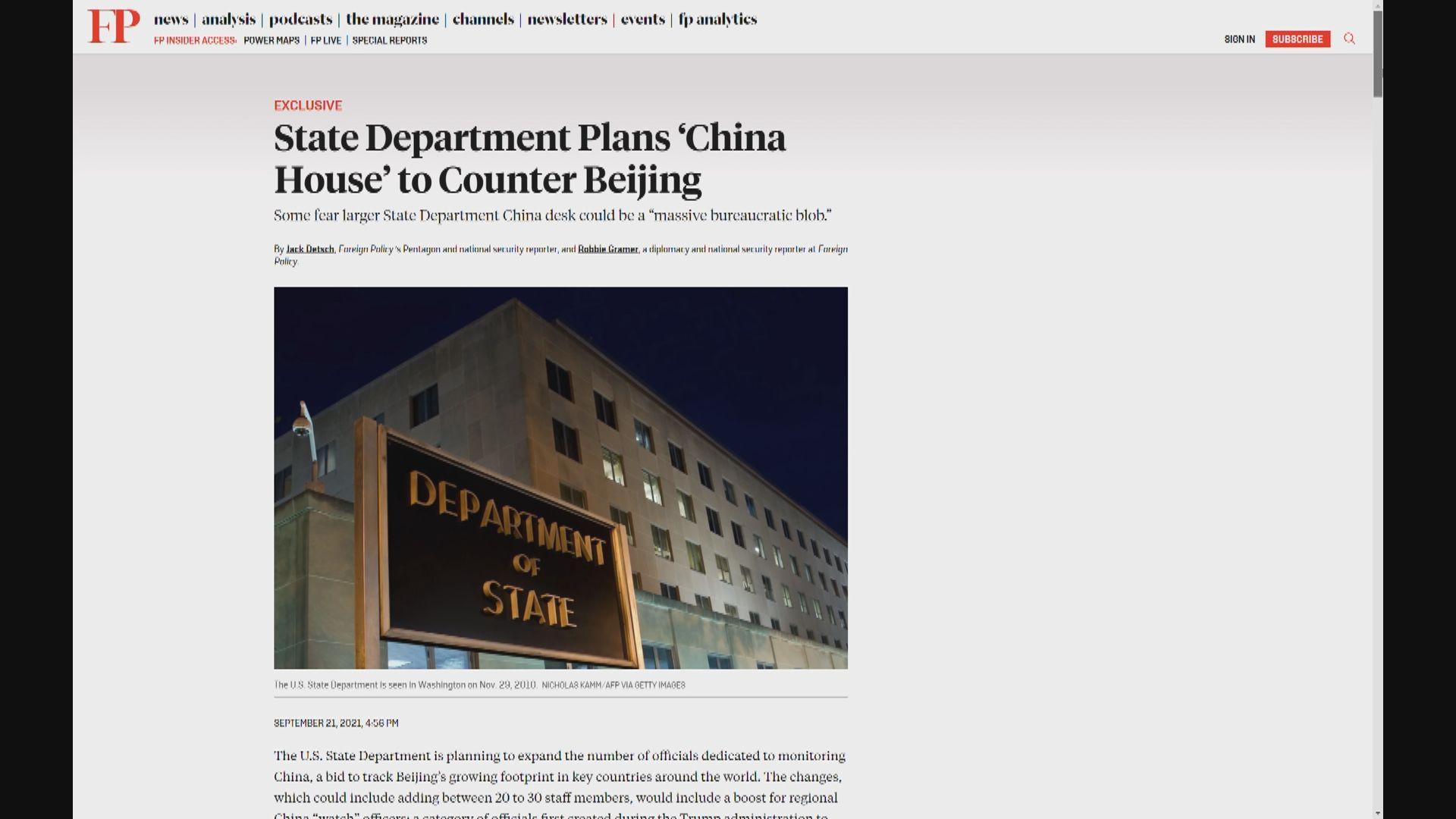 美媒指美國務院擬增對華監控人員數目