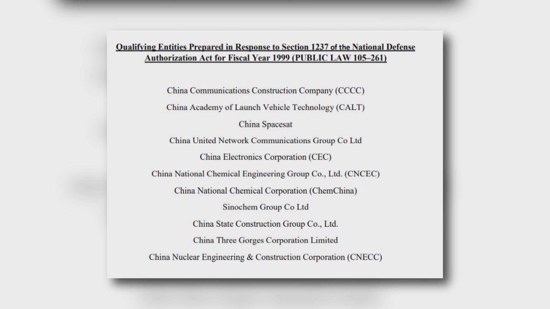 11間中國企業被美國列入軍方擁有或控制名單