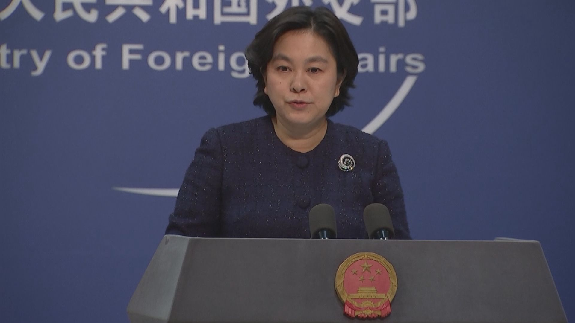 外交部:美媒對衝擊國會及衝擊香港立法會反應截然不同