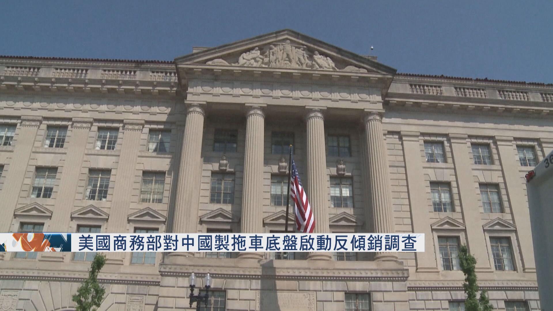 美國商務部對中國製拖車底盤啟動反傾銷調查