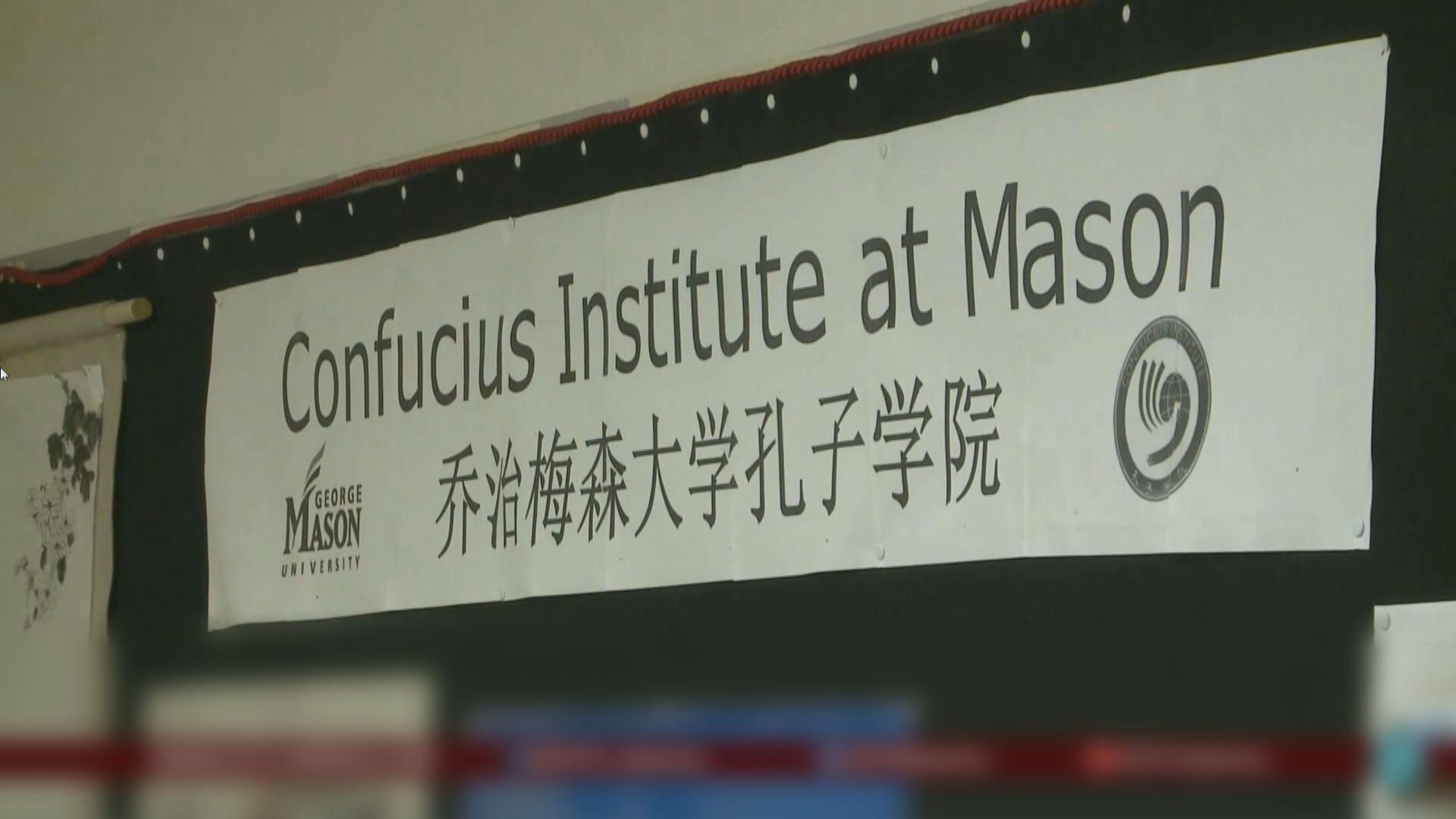 美國要求孔子學校註冊為外國使團