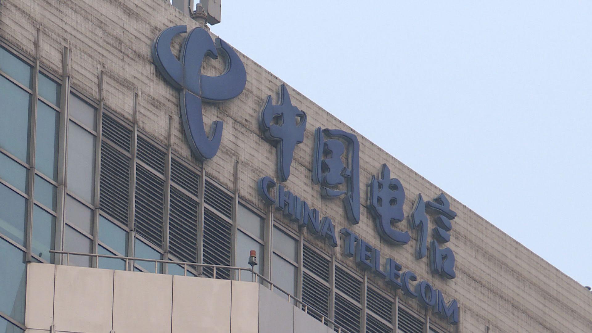 傳美多個部門要求撤銷中國電信在美營運許可