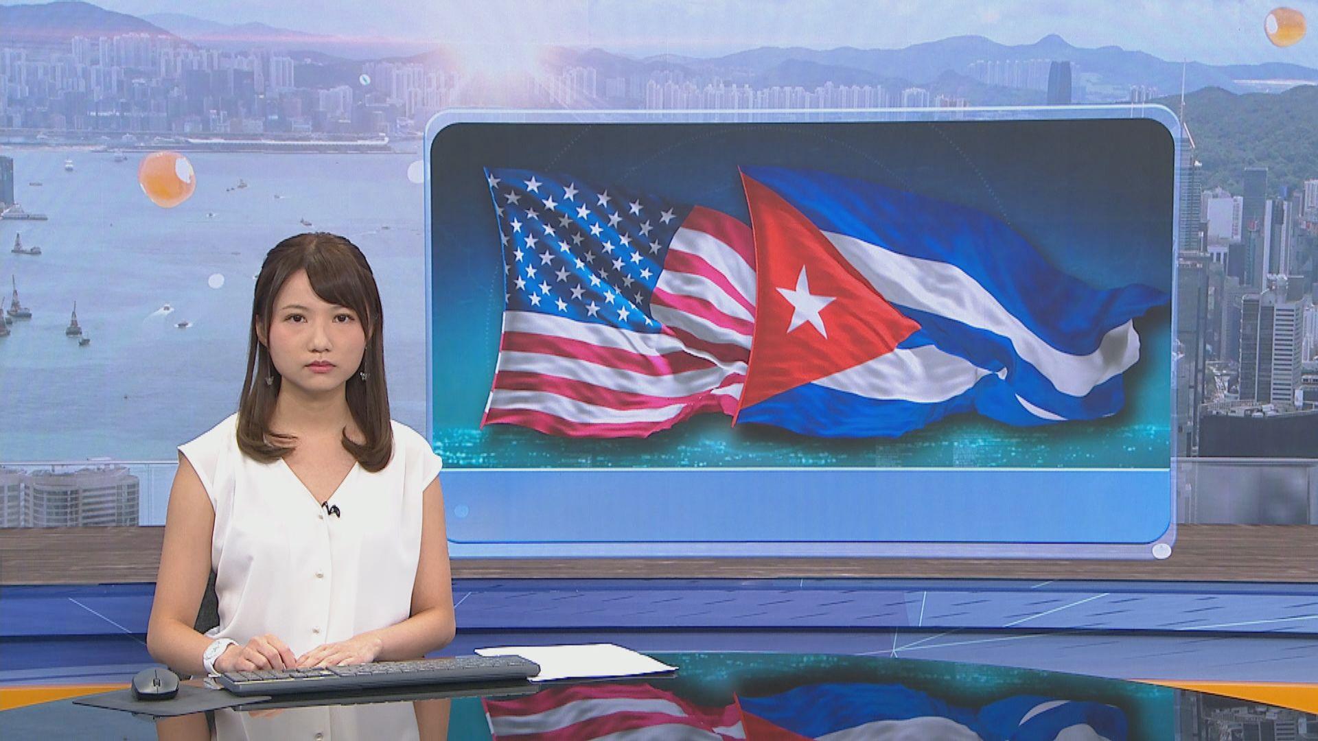 美國宣布制裁古巴官員及內政部部隊