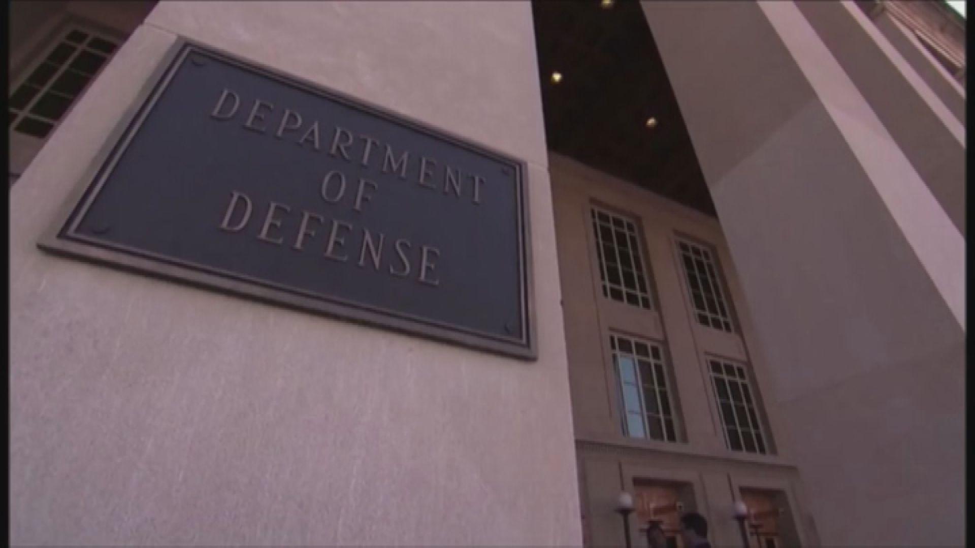 美國國防部網絡出現保安漏洞致僱員個人資料外洩