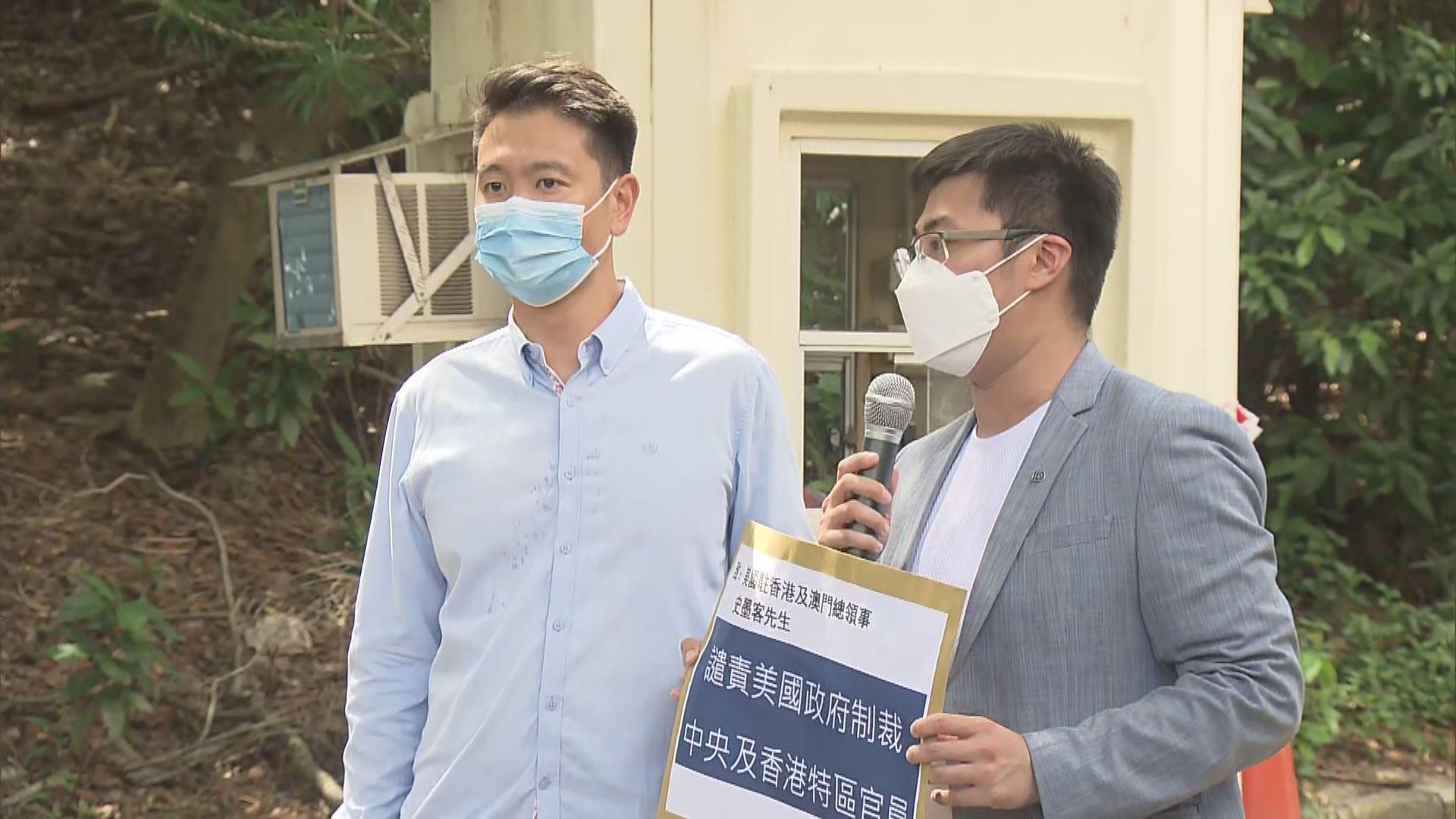 民建聯抗議美國制裁中央及香港官員