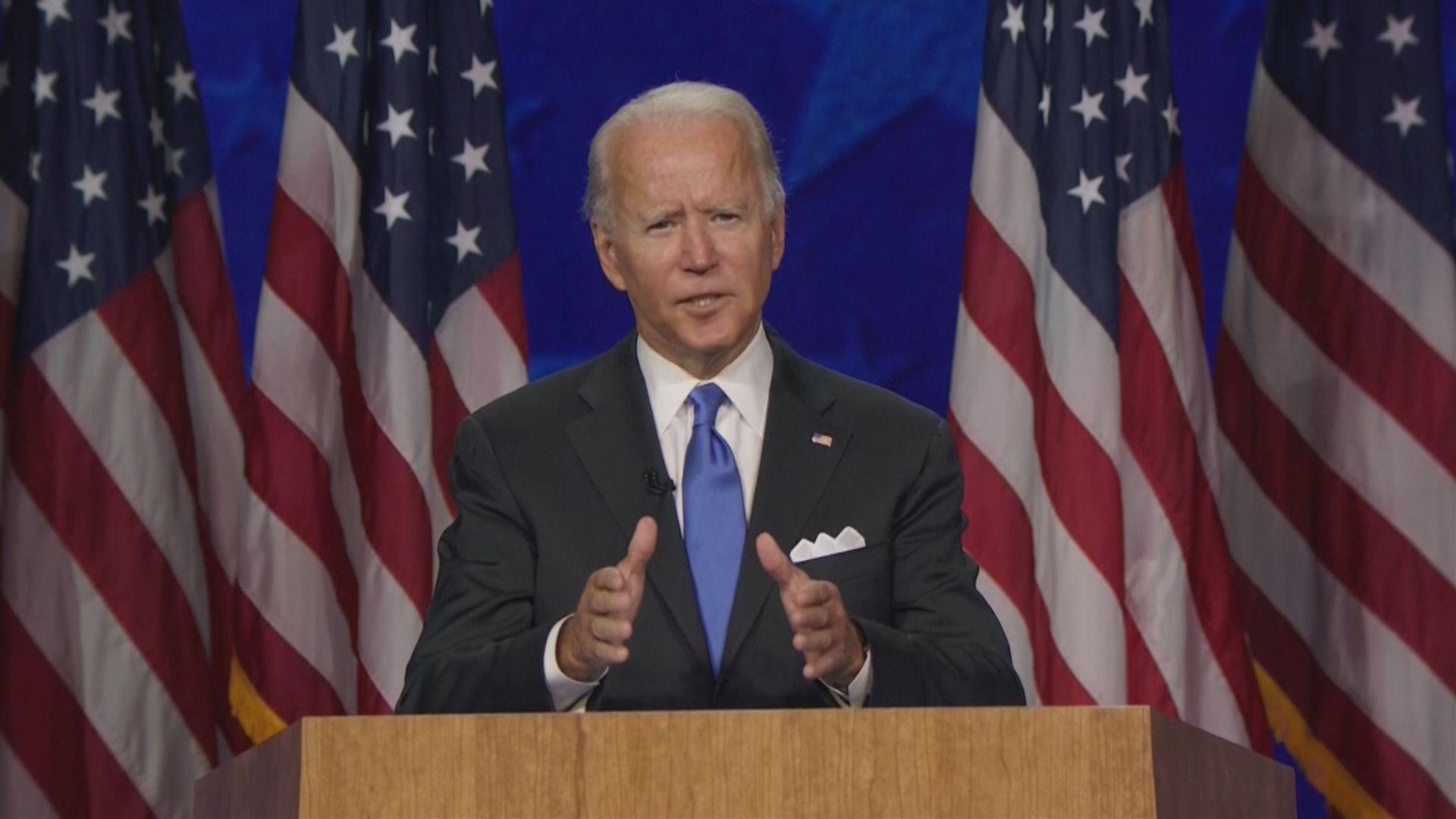 拜登接受民主黨總統候選人提名 籲選民團結支持他