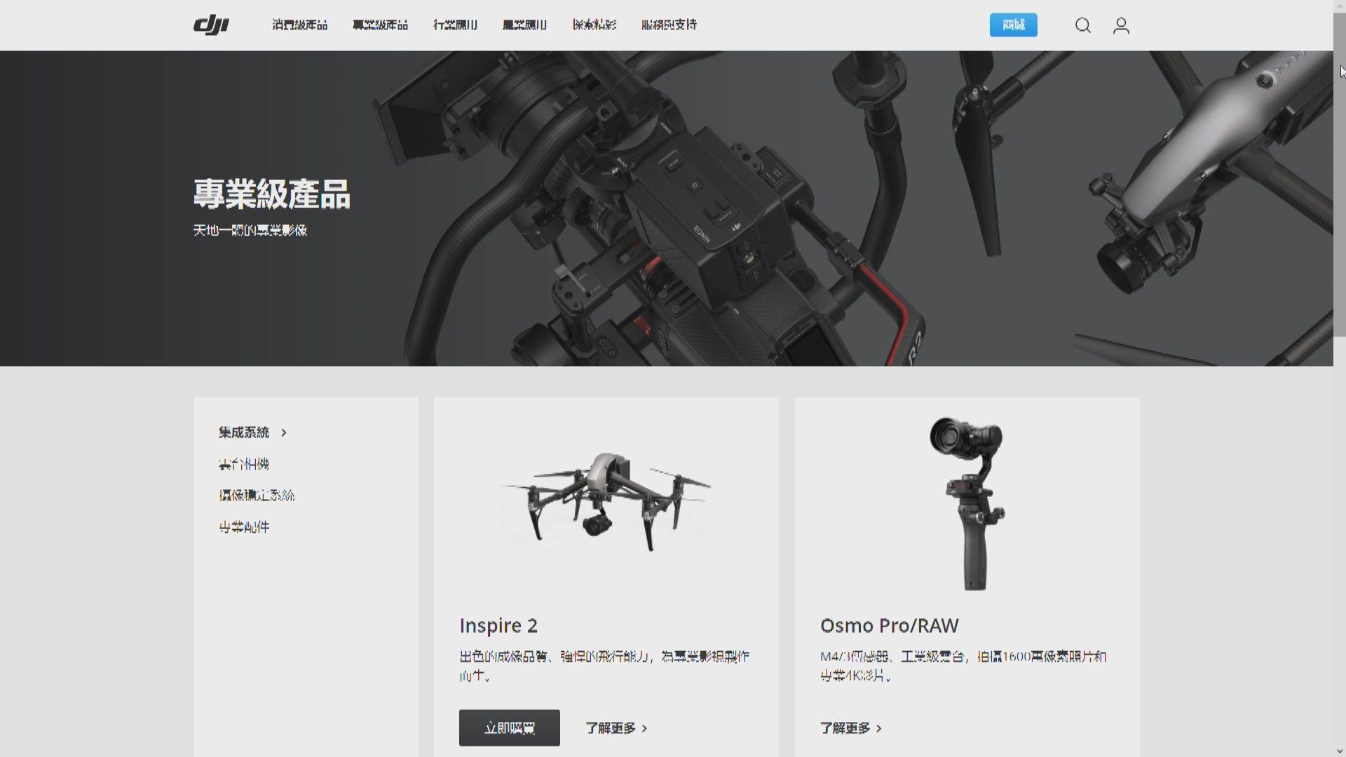 特朗普簽署行政命令檢視中國無人機對國安風險