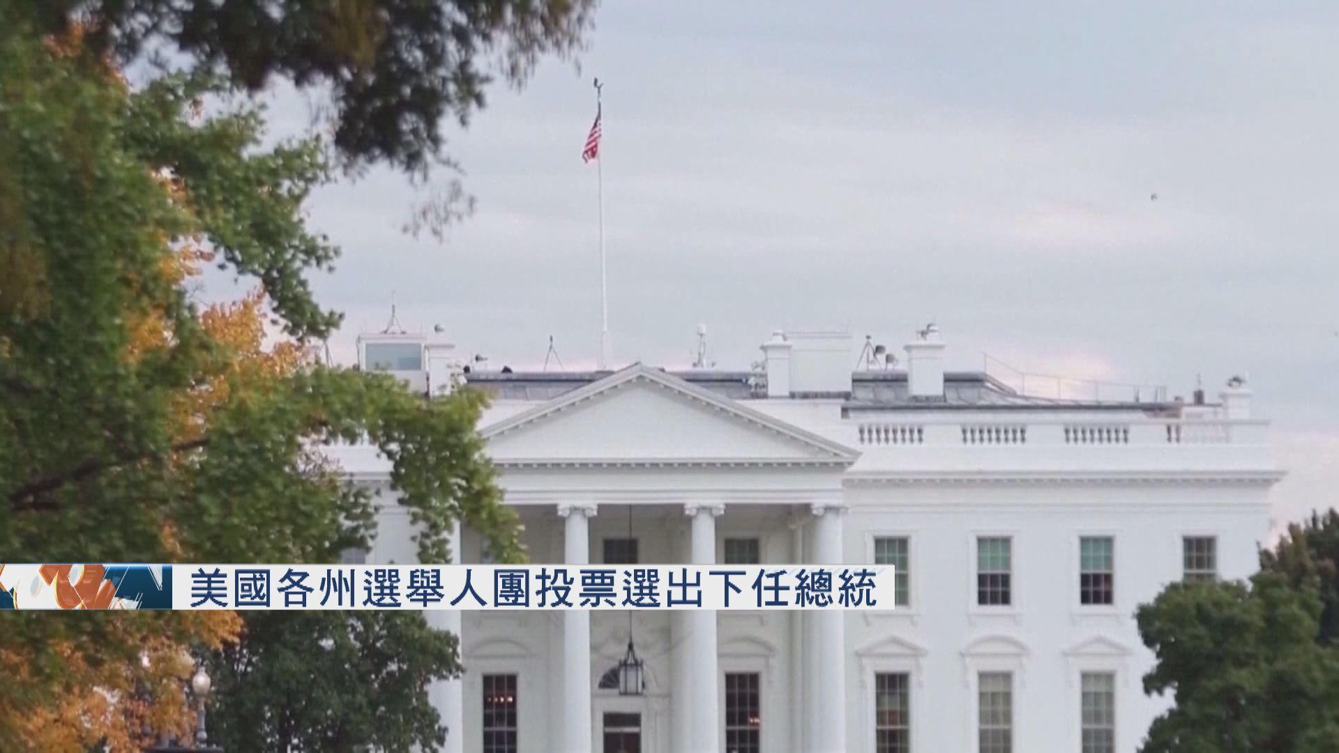 美國各州選舉人團投票選出下任總統